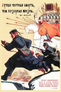 1038. Советский плакат: Лучше честная смерть, чем позорная жизнь
