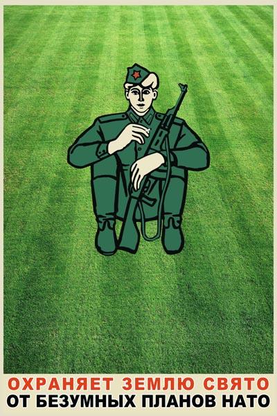 1039. Советский плакат: Охраняет землю свято от безумных планов НАТО