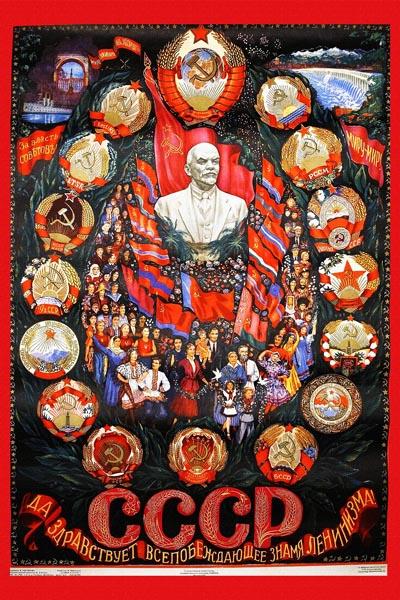 104. Советский плакат: Да здравствует всепобеждающее знамя ленинизма!