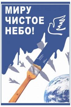 1040. Советский плакат: Миру чистое небо!