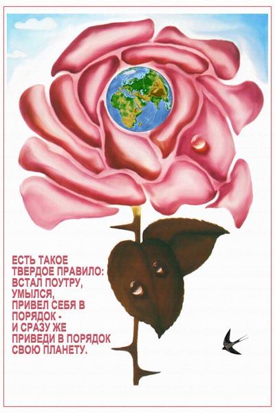 1041. Советский плакат: Есть такое твердое правило: встал поутру, умылся, привел себя в порядок и ...