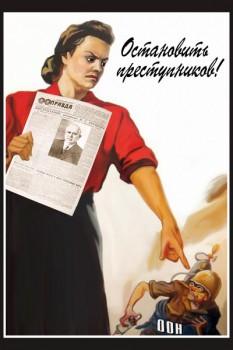 1042. Советский плакат: Остановить преступников!
