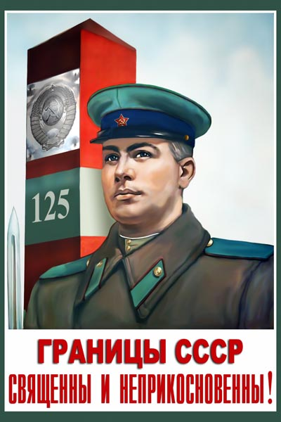1043. Советский плакат: Границы СССР священны и неприкосновенны!