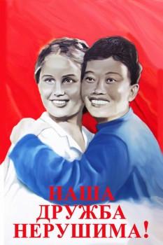1044. Советский плакат: Наша дружба нерушима!