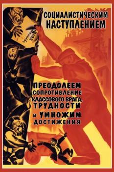 1045. Советский плакат: Социалистическим наступлением преодолеем сопротивление классового врага, трудности и умножим достижения
