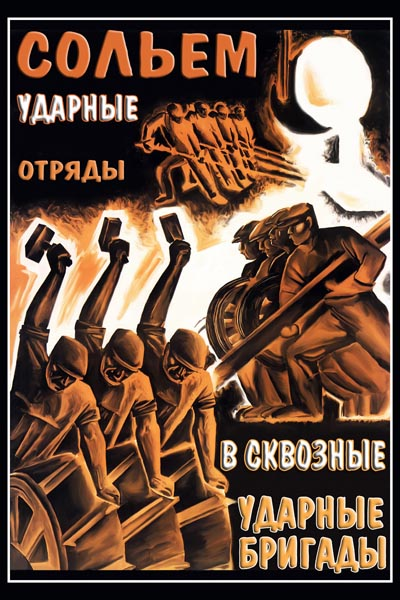 1047. Плакат СССР: Сольем ударные отряды в сквозные ударные бригады