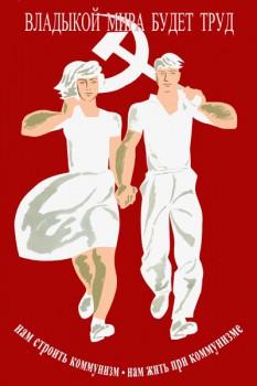 1048. Советский плакат: Владыкой мира будет труд
