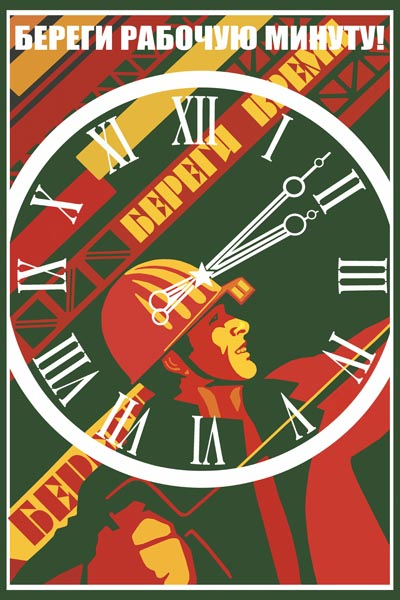 1049. Плакат СССР: Береги рабочую минуту!
