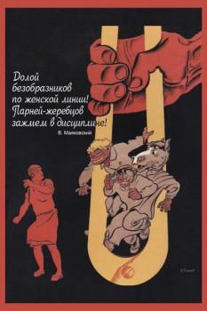 105. Советский плакат: Долой безобразников по женской линии...