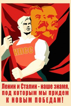 1050. Советский плакат: Ленин и Сталин - наше знамя, под которым мы придем к новым победам!