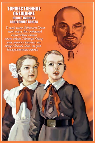 1051. Советский плакат: Торжественное обещание юного пионера Советского Союза