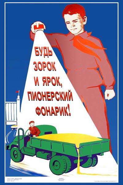 1052. Советский плакат: Будь зорок и ярок, пионерский фонарик
