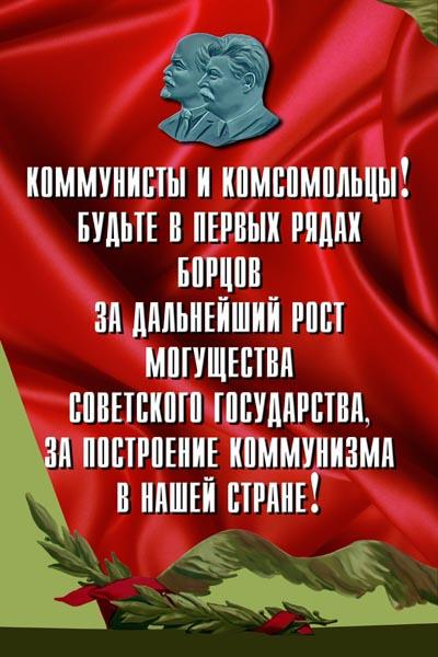 1053. Советский плакат: Коммунисты и комсомольцы! Будьте в первых рядах борцов за дальнейшее могущество Советского государства...