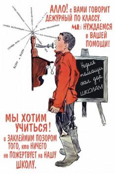 1054. Советский плакат: Неделя помощи жел-дор. школам