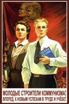 1055. Советский плакат: Молодые строители коммунизма! Вперед, к новым победам в труде и учебе!
