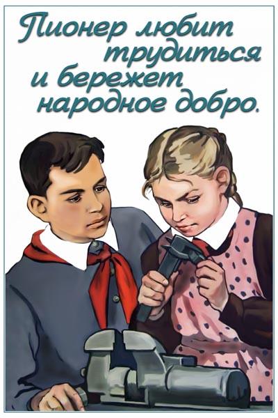 1056. Советский плакат: Пионер любит трудиться и бережет народное добро.