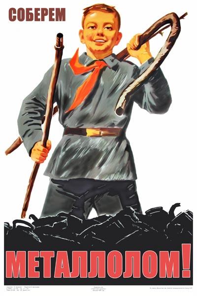 1057. Советский плакат: Соберем металлолом!