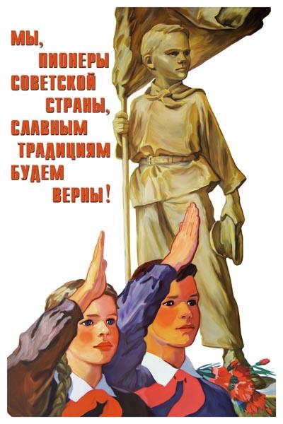 1058. Плакат СССР: Мы, пионеры советской страны, славным традициям будем верны!
