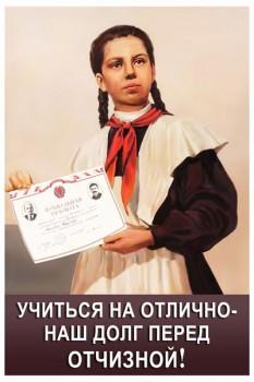 1060. Советский плакат: Учиться на отлично - наш долг перед отчизной!