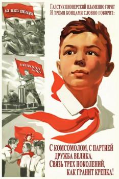 1061. Советский плакат: Галстук пионерский пламенно горит и тремя концами словно говорит...
