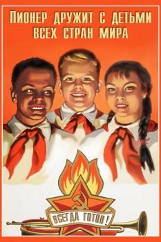 1062. Советский плакат: Пионер дружит с детьми всех стран мира