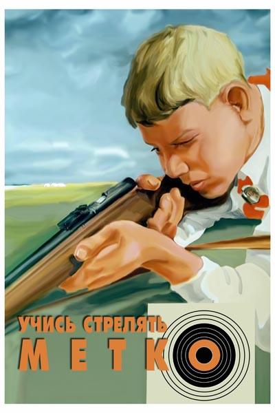 1063. Советский плакат: Учись стрелять метко