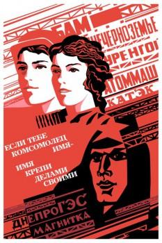 1064. Советский плакат: Если тебе комсомолец имя - имя крепи делами своими