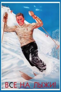 1065. Советский плакат: Все на лыжи!