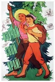 1066. Советский плакат: Изучай свой край!