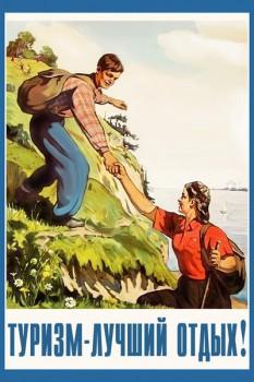 1067. Советский плакат: Туризм - лучший отдых!