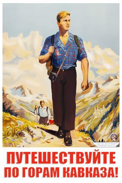 1068. Советский плакат: Путешествуйте по горам Кавказа!