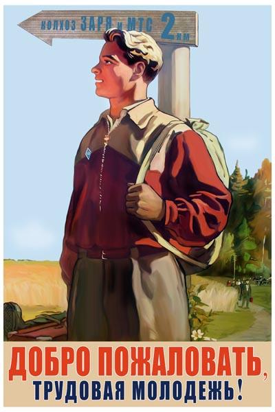 1069. Советский плакат: Добро пожаловать, трудовая молодежь!