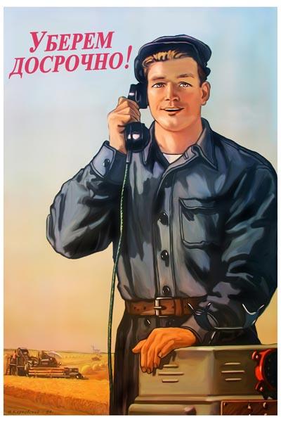 1070. Советский плакат: Уберем досрочно!
