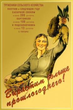 1077. Советский плакат: Вырастим больше прошлогоднего!