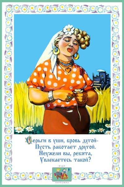 1078. Советский плакат: Серьги в уши, бровь дугой - пусть работает другой. Неужели вы , ребята, увлекаетесь такой?