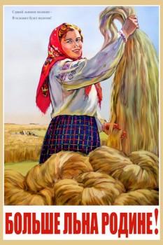 1079. Советский плакат: Больше льна Родине!