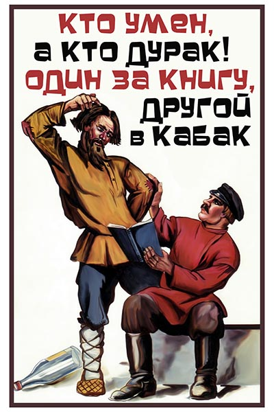 1081. Советский плакат: Кто умен, а кто дурак! Один за книгу, другой в кабак.
