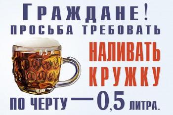 1082. Советский плакат: Граждане! Просьба требовать наливать кружку по черту - 0,5 литра.