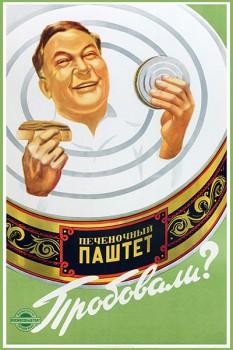 1084. Советский плакат: Печеночный паштет. Пробовали?