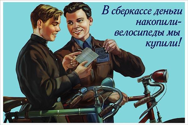 1085. Советский плакат: В сберкассе деньги накопили - велосипеды мы купили!