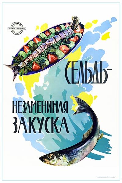 1086. Советский плакат: Сельдь - незаменимая закуска