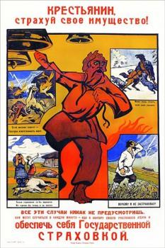 1087. Советский плакат: Крестьянин, страхуй свое имущество! Обеспечь себя государственной страховкой.
