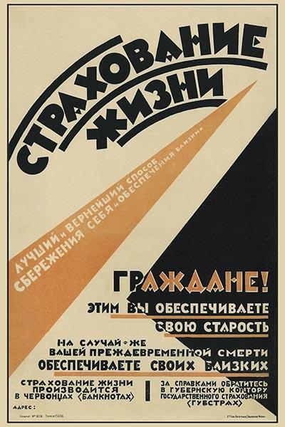 1088. Советский плакат: Страхование жизни. Граждане! Этим вы обеспечиваете свою старость.