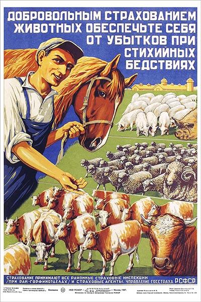 1089. Советский плакат: Добровольным страхованием животных обеспечьте себя от убытков при стихийных бедствиях.