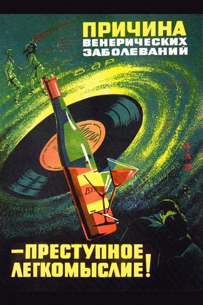 109. Советский плакат: Причина венерических заболеваний - преступное легкомыслие!