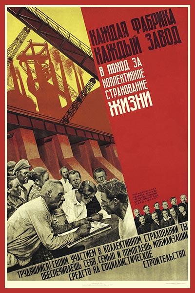 1090. Советский плакат: Каждая фабрика, каждый завод в поход за коллективным страхованием жизни.
