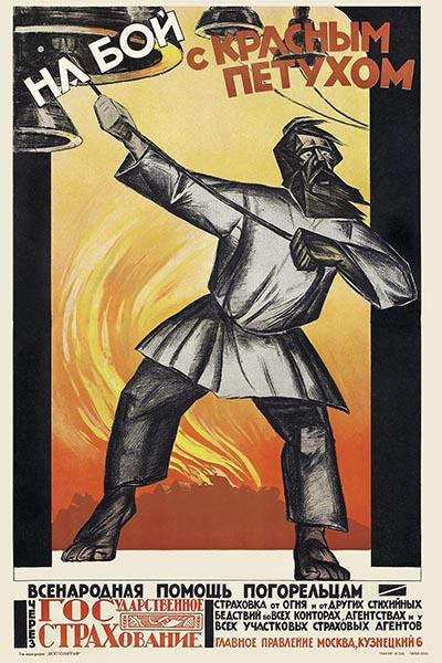 1091. Советский плакат: На бой с красным петухом.