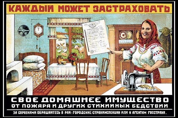 1094. Советский плакат: Каждый может застраховать свое домашнее имущество от пожара и других стихийных бедствий