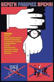1096. Советский плакат: Береги рабочее время!