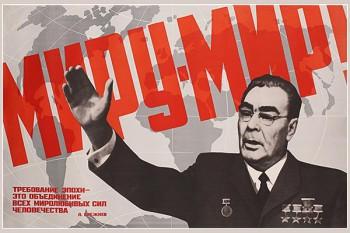 1097. Советский плакат: Миру - мир!